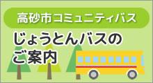 高砂市コミュニティバス じょうとんバスのご案内